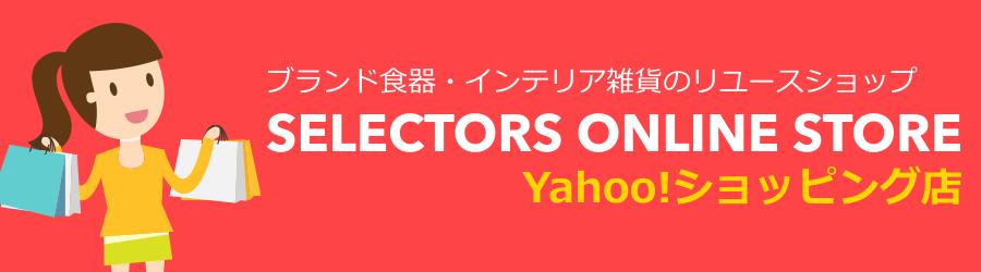 Yahoo!ショッピング出店中、商品のご購入はセレクターズ・オンラインストアへ