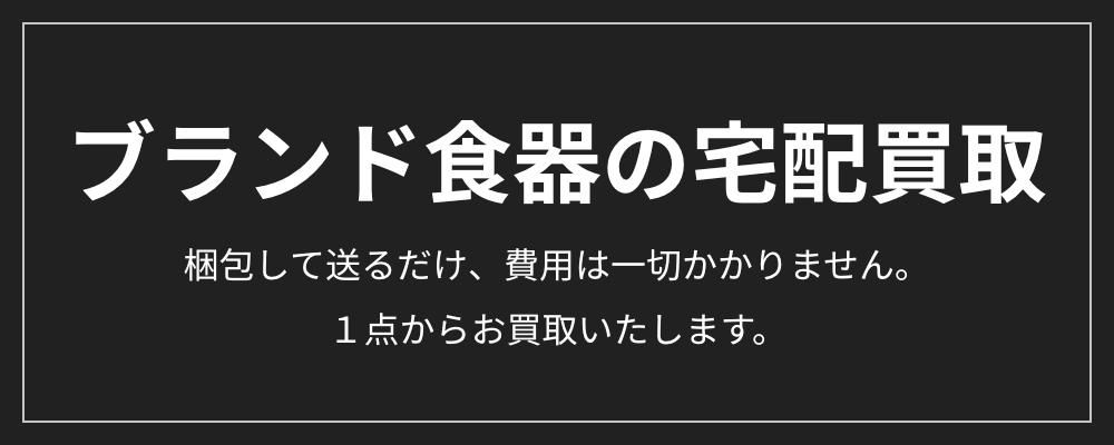 ブランド食器の宅配買取のセレクターズ