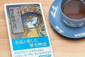 洋食器の入門書にオススメの一冊『西洋陶磁入門』