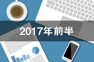 買取サービスの振り返り(2017年前半)