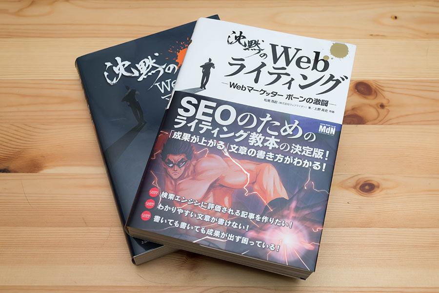沈黙シリーズで学ぶWebマーケティングとWebライティング