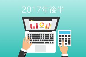 買取サービスの振り返り(2017年後半)