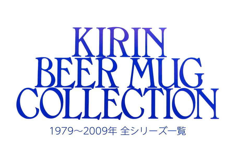 キリンビヤマグコレクション全シリーズ一覧(未完成)