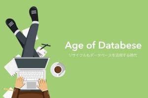 リサイクルもデータベースを活用する時代