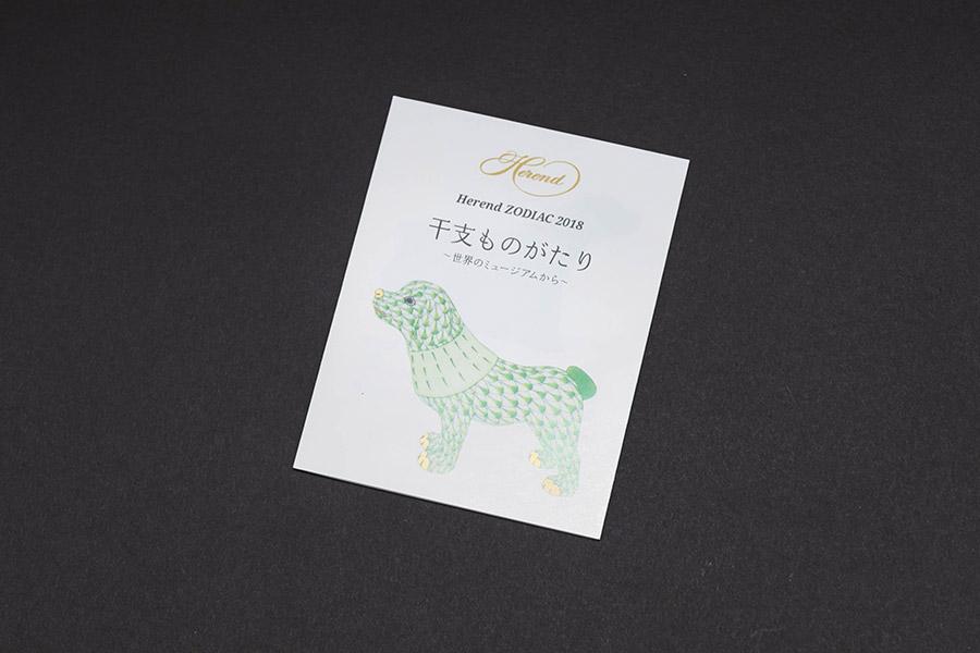 ヘレンド 干支フィギュリン(2018年)「戌(イヌ)」(レッド)