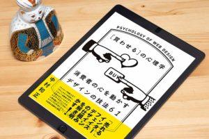 デザイン、マーケティングに役に立つ心理効果を学べる本