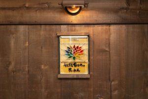 志木駅南口の隠れ家的人気ビストロ「鉄板Bistroすいれん」