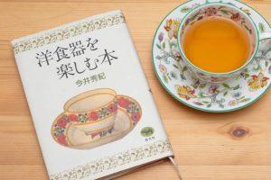 洋食器を楽しもう!洋食器を見る目が変わる1冊『洋食器を楽しむ本』