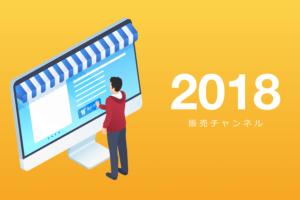 販売チャンネルの振り返り(2018年)