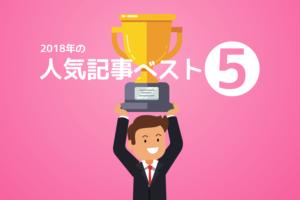 買取日記の人気記事ベスト5(2018年)