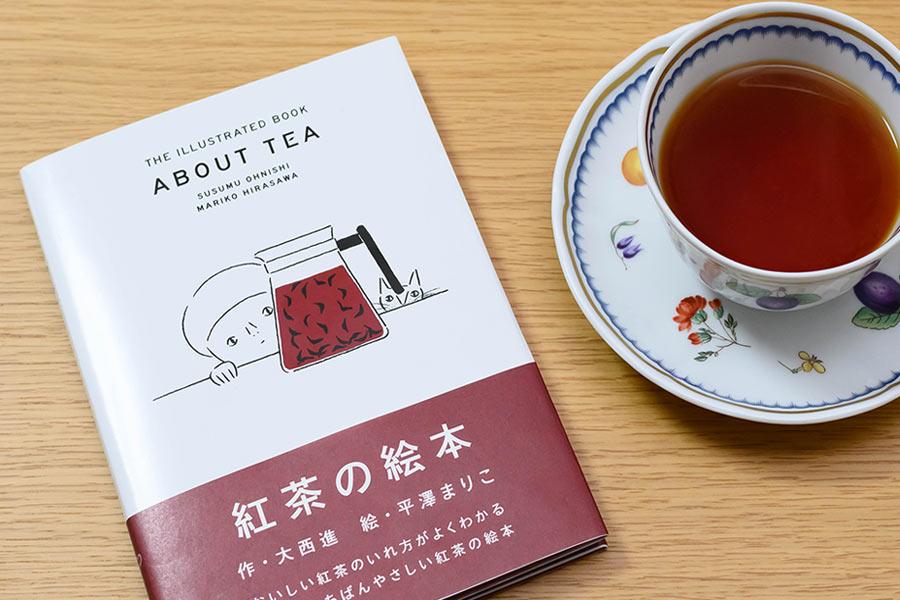 世界でいちばんやさしい紅茶の絵本