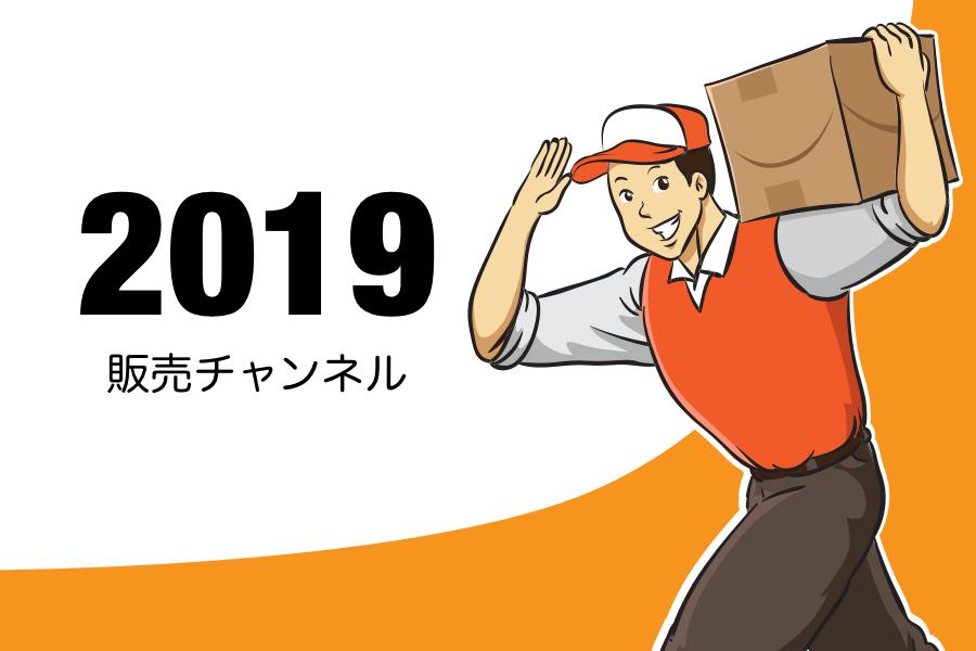 販売チャンネルの振り返り(2019年)