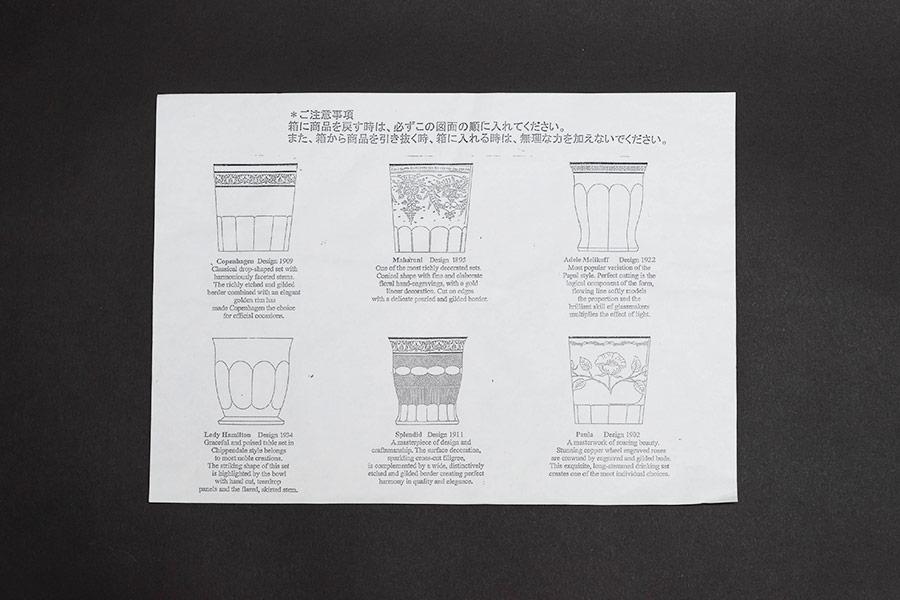 モーゼル オールドファッション(6客セット)