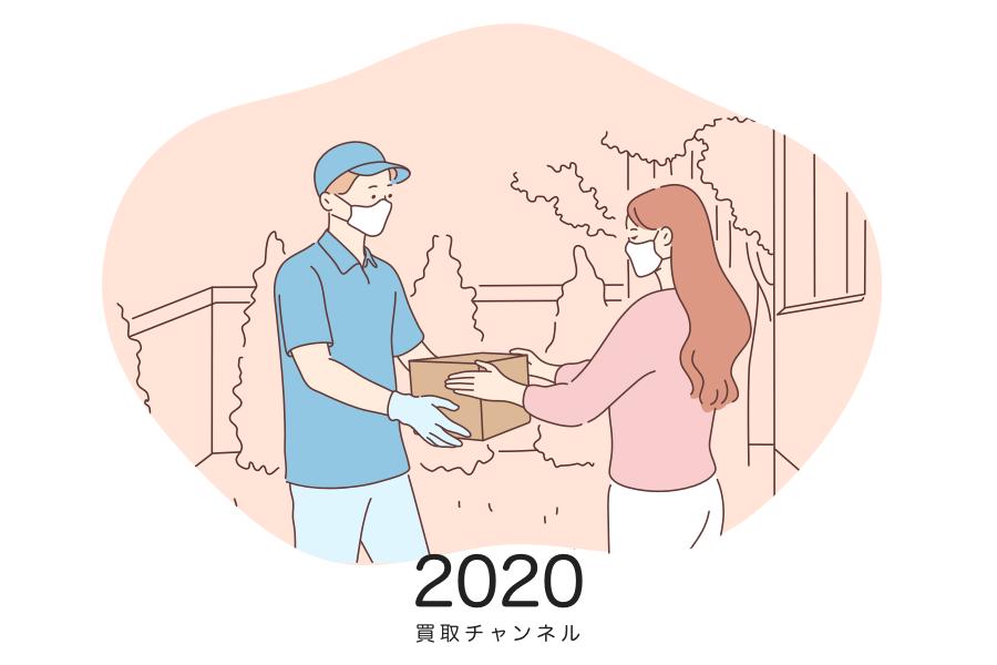買取チャンネルの振り返り(2020年)