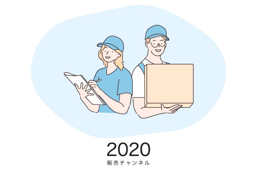 販売チャンネルの振り返り(2020年)